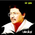 اروع اغاني ابوبكر سالم بدون نت icon