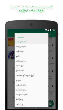 Thadin - All Your Myanmar News