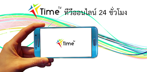 Timetv ทีวีออนไลน์ 24 ชั่วโมง game (apk) free download for Android/PC/Windows screenshot