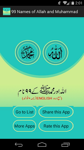 99 Names of Allah and Muhammad