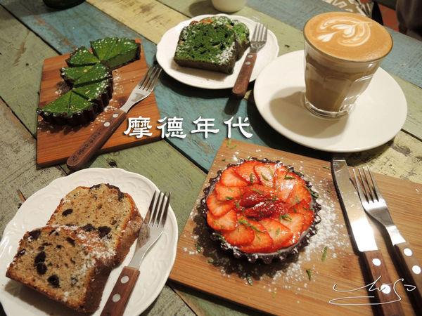 Modism Café 摩德年代 ➤ 隱身在繁雜城市的貓咪咖啡館 ~ 朋友下午茶/一個人的午後都很適合 ~ 摩德塔超好吃 !!!