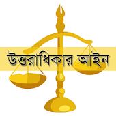 উত্তরাধিকার আইন Succession Act
