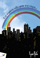 Photo: Ένα ουράνιο τόξο μέσα στη νύχτα, Κυριακή Ηλιάδου, Εκδόσεις Σαΐτα, Οκτώβριος 2012, ISBN: 978-618-80220-2-7 Κατεβάστε το δωρεάν από τη διεύθυνση: http://www.saitapublications.gr/2012/10/ebook.4.html