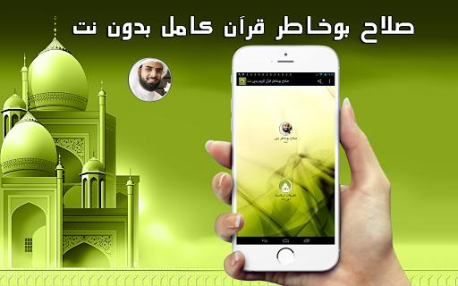 قرآن بصوت صلاح بوخاطر بدون نت for PC