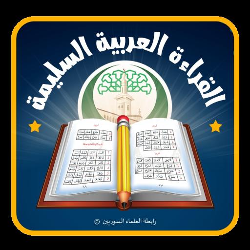 القراءة العربية السليمة (الرشيدي)
