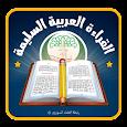 القراءة العربية السليمة (الرشيدي) apk