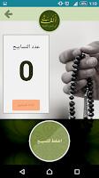 Screenshot of الف سنة في اليوم Sunnah 1000