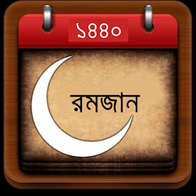 Ramadan 2019 Bangla