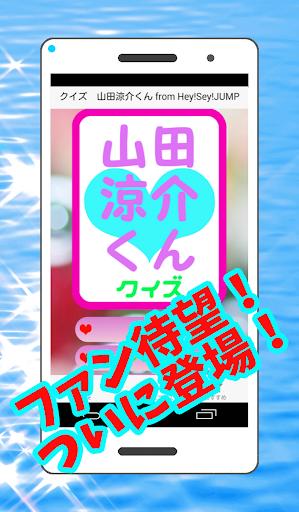 クイズ 山田涼介くん from Hey Sey JUMP