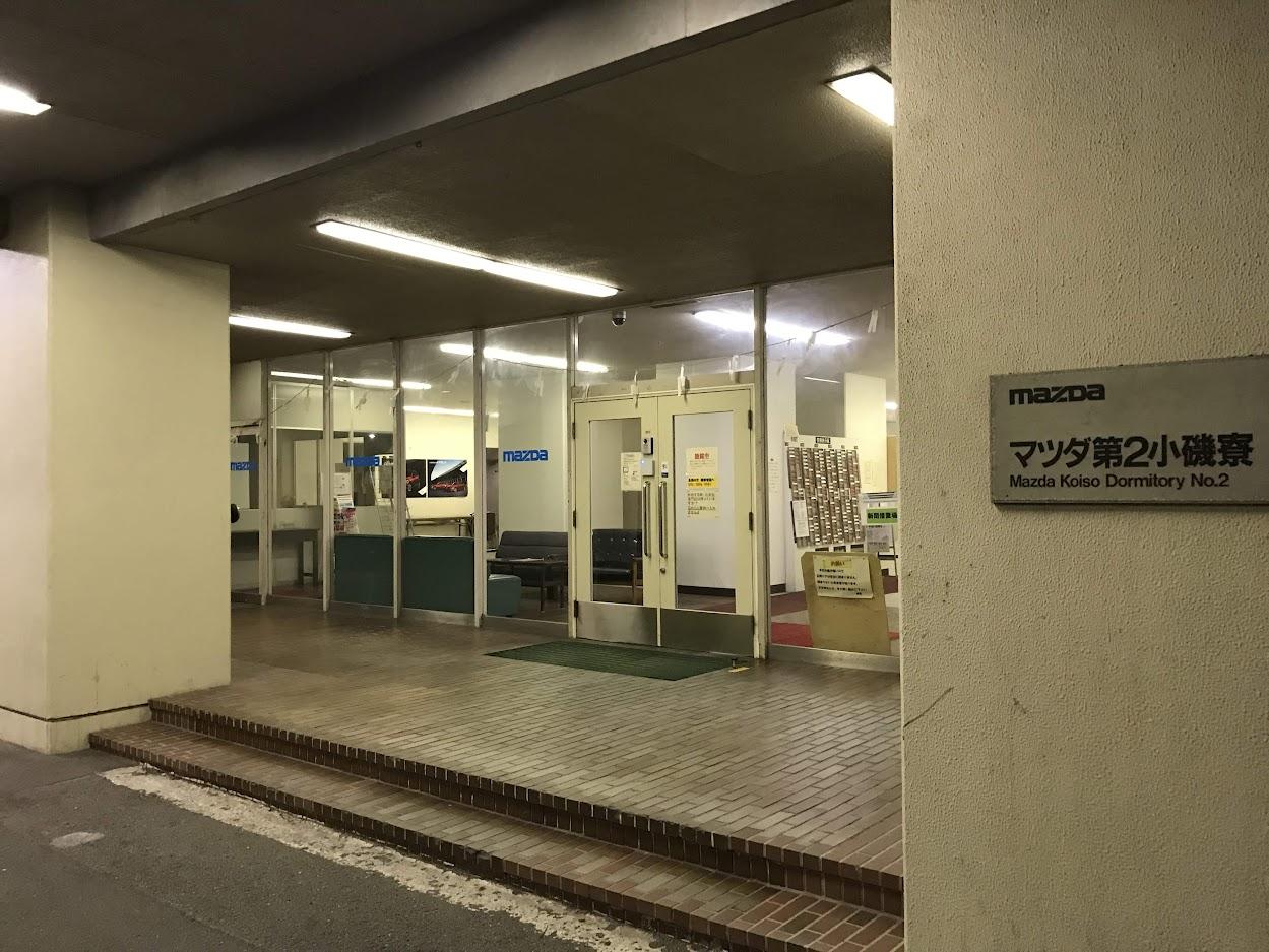 マツダ第2小磯寮