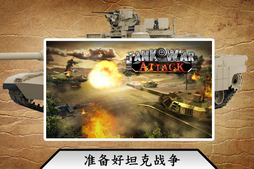 坦克攻击战争: Tank Attack Blitz War