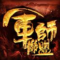 軍師聯盟 icon
