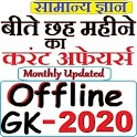 GK Current Affair 2020 Hindi, Railway, SSC, IBPS icon
