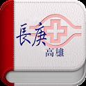 長庚醫學eBook