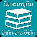 Lao - English Dictionary