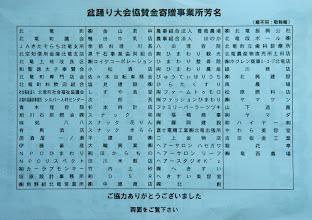 Photo: 北竜盆踊り大会 2014