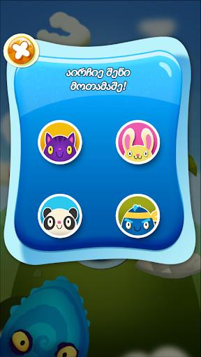 Feed The Monster (Georgian) android2mod screenshots 4