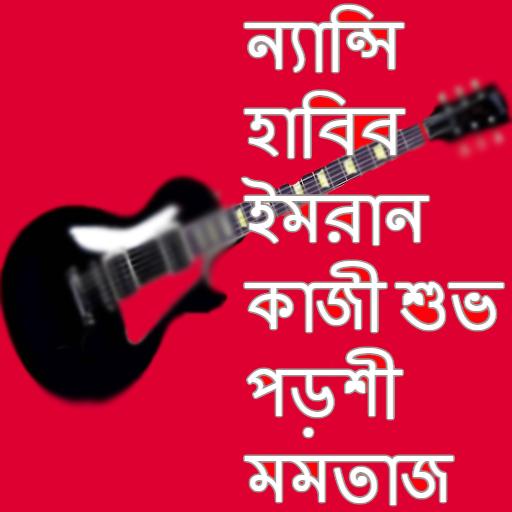 বাংলা আধুনিক গান
