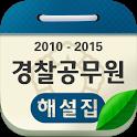 경찰공무원 해설집 icon