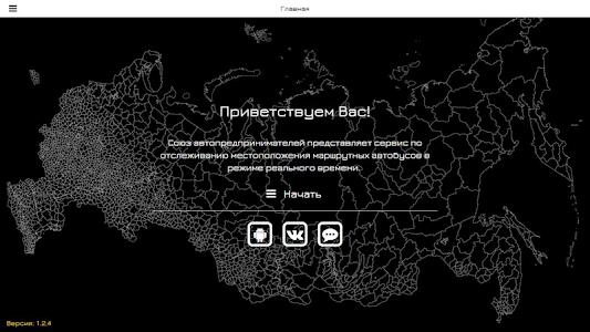 Где маршрутка? screenshot 4