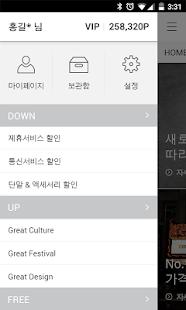 올레 멤버십- screenshot thumbnail
