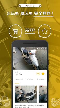 バイクフリマアプリ RIDE - オークションより安心安全のおすすめ画像4