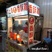 大上海香酥雞