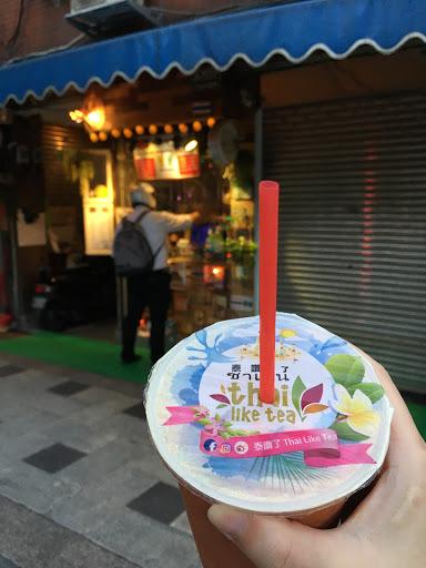 台北最好喝的泰式奶茶💕