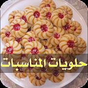 حلويات مغربية للعيد والمناسبات - بدون نت