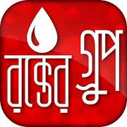 রক্ত গ্রুপ Blood Group