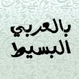 بالعربي البسيط نسخة تجريبية
