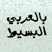بالعربي البسيط نسخة تجريبية icon