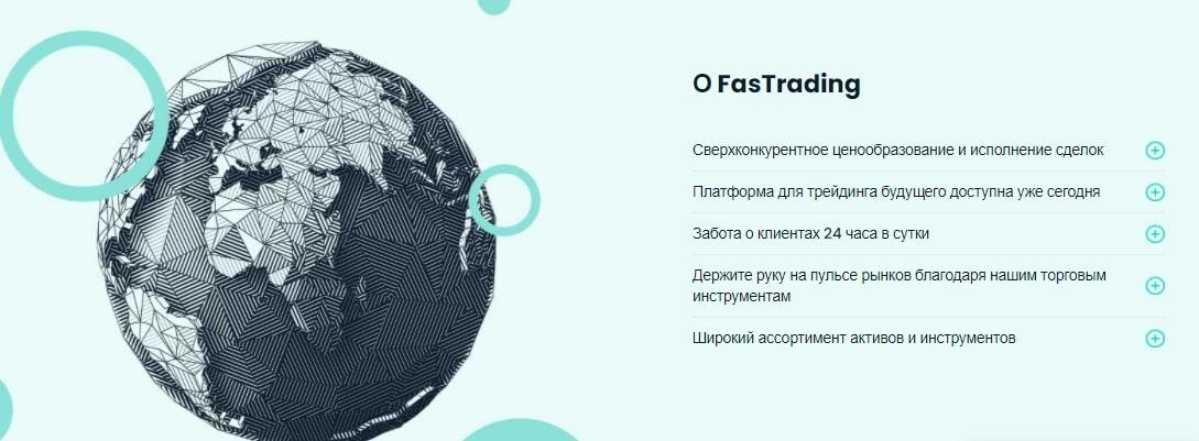 Детальный обзор сведений о FasTrading: условия сотрудничества, отзывы