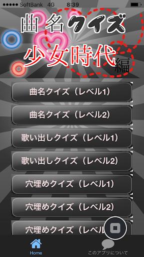 曲名クイズ・少女時代編 ~歌詞の歌い出しが学べる無料アプリ
