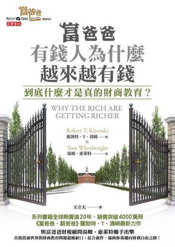 富爸爸窮爸爸重點心得:推薦《富爸爸-有錢人為什麼越來越有錢?》