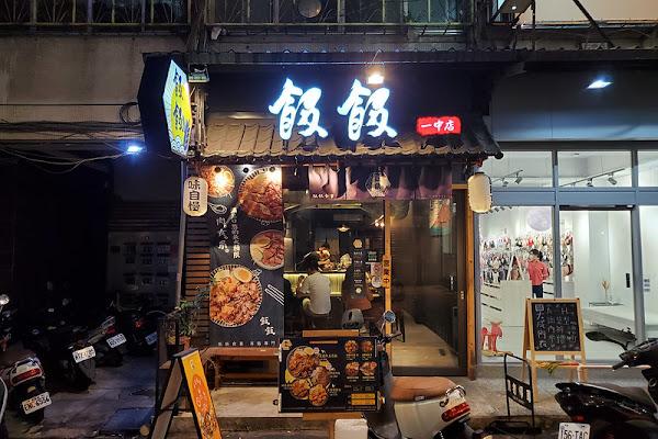 一中飯飯 | 從火車站起家現在一中夜市也吃的到啦!還有特殊口味唐揚炸雞,飯桶們別錯過這間丼飯囉~