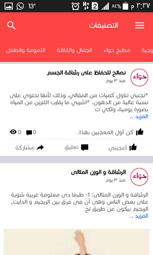 u062du0648u0627u0621 4 screenshots 2