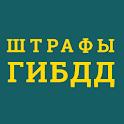 Штрафы ГИБДД: проверка и оплата icon