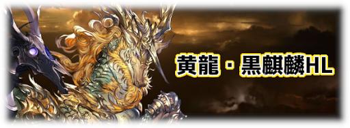 黄龍・黒麒麟HL