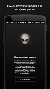 Search Face, поиск по фото в ВК 3.0.9 (Premium)