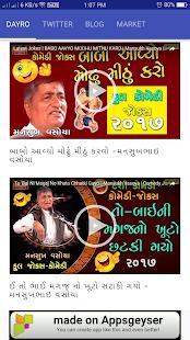 ડાયરો- Gujarati Dayaro - náhled
