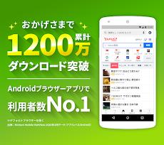 Yahoo!ブラウザー:検索アプリのおすすめ画像1