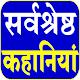 Hindi Stories - हिंदी कहानियां Download on Windows