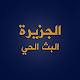 البث الحي - الجزيرة (app)
