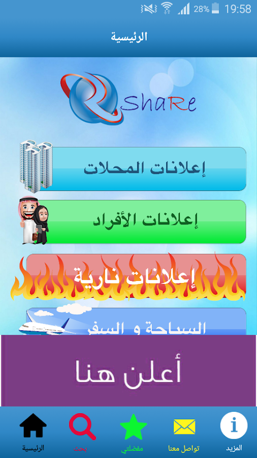 ShaRe- screenshot
