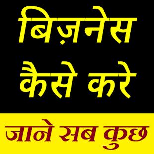 बिज़नेस कैसे करे | Business Karna Sikhe हिंदी में - náhled
