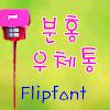 BR분홍우체통™ 한국어 Flipfont