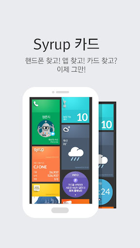Syrup Wallet 카드 for 런처플래닛