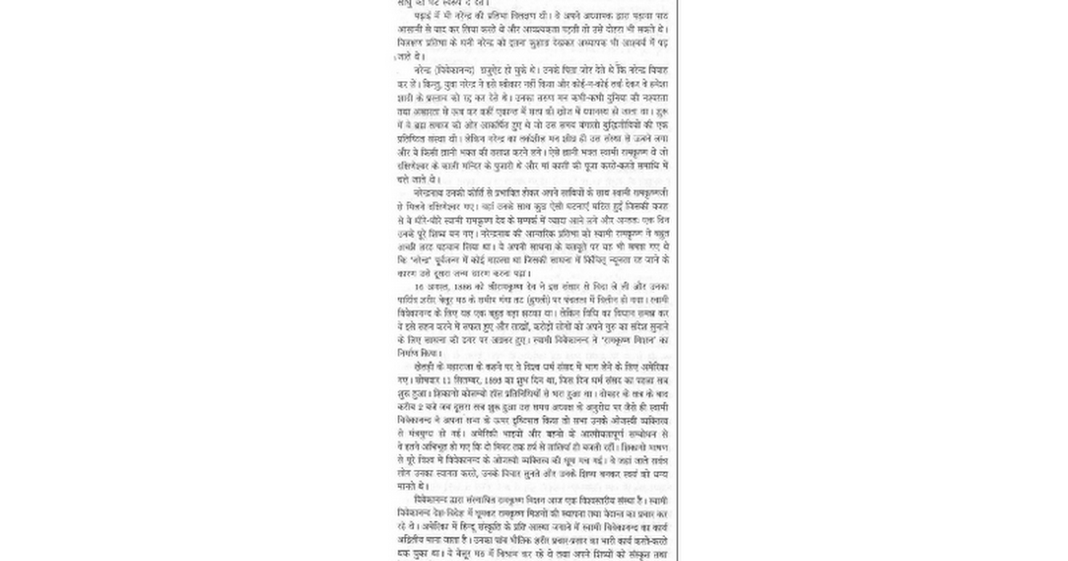 essay on swami vivekananda in sanskrit language google docs