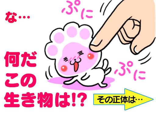 ぷにっQ メモ帳